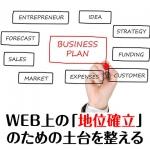 ホームページ制作は「ホームページ安心パッケージプラン」から|大阪のホームページ制作会社