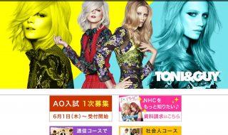 ホームページ制作 お客様事例|理容美容専門学校 西日本ヘアメイクカレッジ