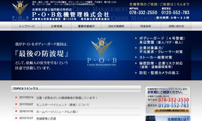ホームページ制作 お客様事例|POB危機管理株式会社