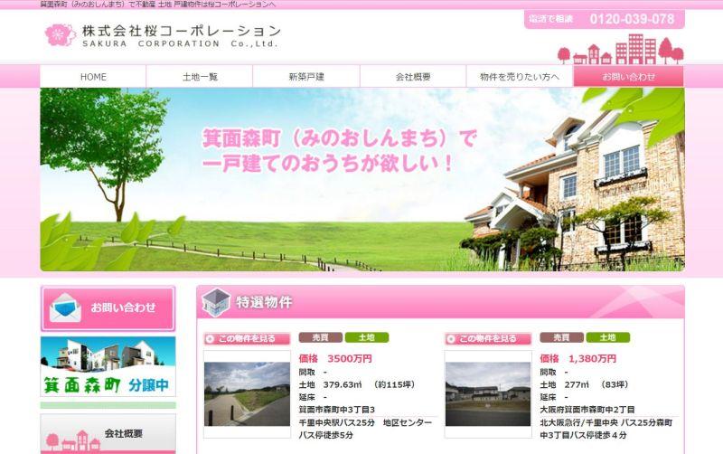 ホームページ制作 お客様事例|株式会社桜コーポレーション