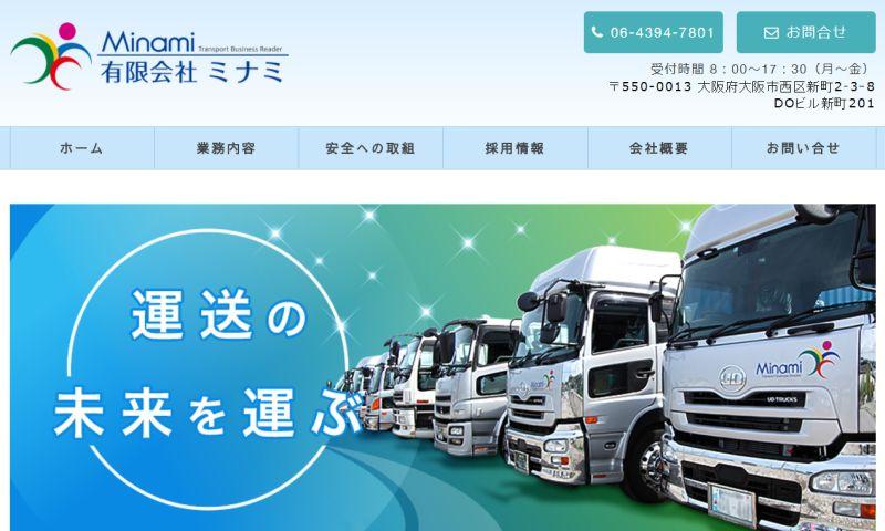 輸出入貨物の輸送は有限会社ミナミ