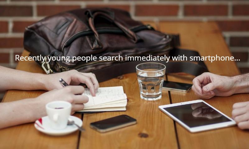 ホームページには正しい情報を、正しく掲載する!最近の若い子はすぐスマホで検索