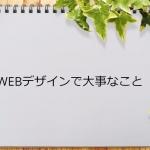 WEBデザイン、ホームページを作るときにデザインで大事なこと