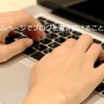 自社ホームページにブログ記事を書き続けることの重要性|ホームページ制作会社 バーブワイヤー