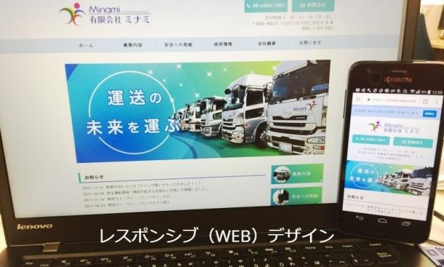 レスポンシブ(WEB)デザインって何?|ホームページ制作会社 バーブワイヤー