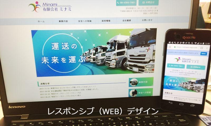 レスポンシブ(WEB)デザインって何? ホームページ制作会社 バーブワイヤー
