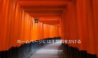 手間暇をかけるということ|ホームページ制作会社 大阪 バーブワイヤー