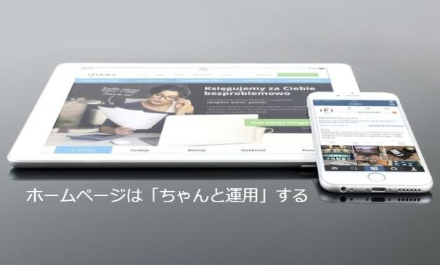 ホームページはちゃんと運用する|ホームページ制作 大阪 バーブワイヤー
