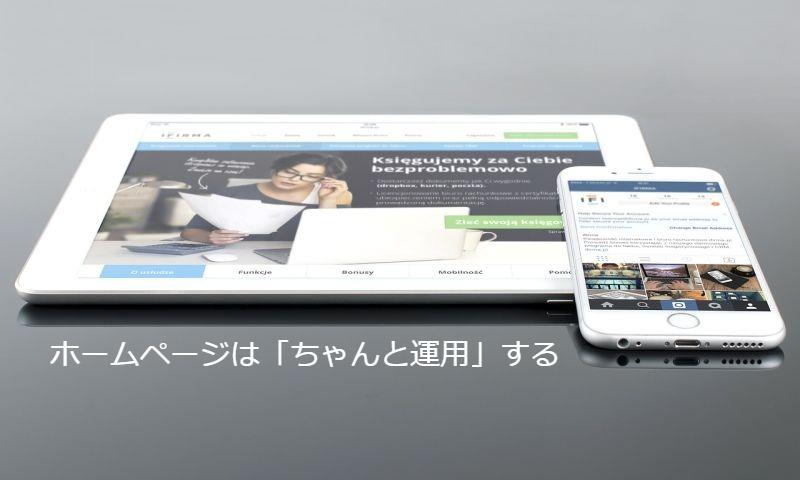ホームページはちゃんと運用する ホームページ制作 大阪 バーブワイヤー