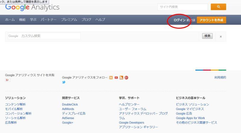 グーグルアナリティクスログイン画面|ホームページの制作、運用なら 大阪のバーブワイヤー