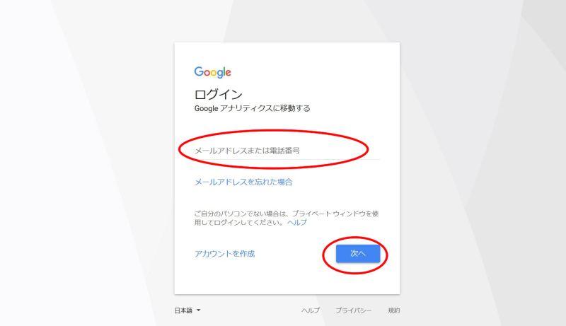 アクセス解析を見るにはグーグルアナリティクスのログイン情報が必要です|ホームページを活用したいなら大坂のバーブワイヤーまで