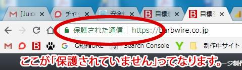HTTPS 保護されている通信 |HTTPS非対応のホームページでこうむる被害 大阪のホームページ制作はバーブワイヤー