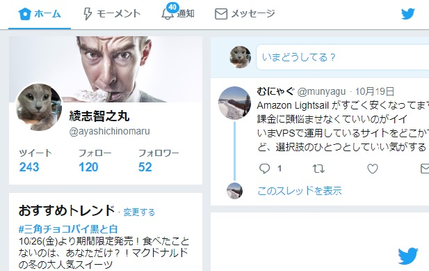 ツイッター、やるかやらんか|大阪のホームページ制作会社 バーブワイヤー