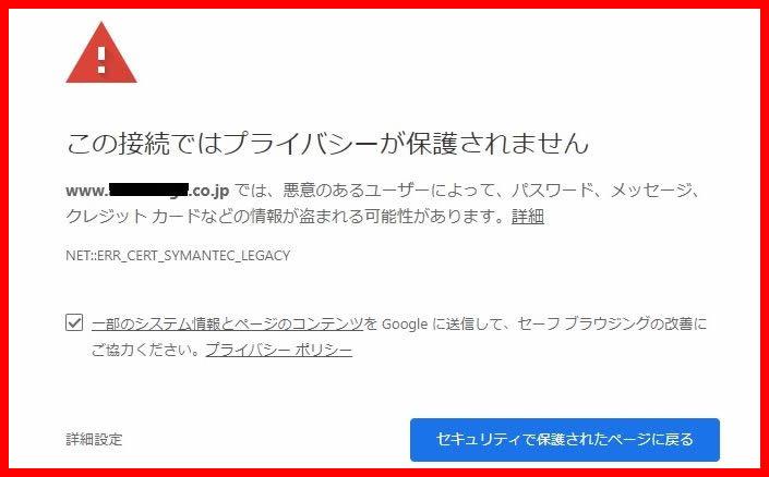 常時SSL化をしていないと、サイトを表示しようとするときに発生するエラー|大阪のホームページ制作会社 バーブワイヤー