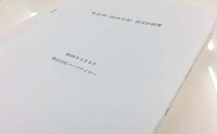 第23期 経営計画書|大阪のホームページ制作会社 バーブワイヤー