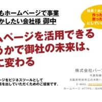 任せてガッチリWEB活用プラン | WEB上からの情報発信をヒアリングして記事の書き起こすまでを手伝ってくれるサービス|大阪のホームページ制作会社 バーブワイヤー