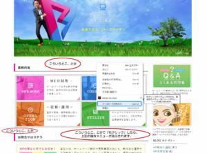 ホームページのソースを表示する方法|ホームページ制作会社 大阪 「ホームページの制作、運用、活用支援は大阪のバーブワイヤーまで」|