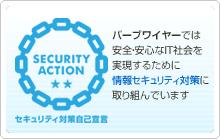 バーブワイヤーは「SECURITY ACTION★★二つ星」を宣言します