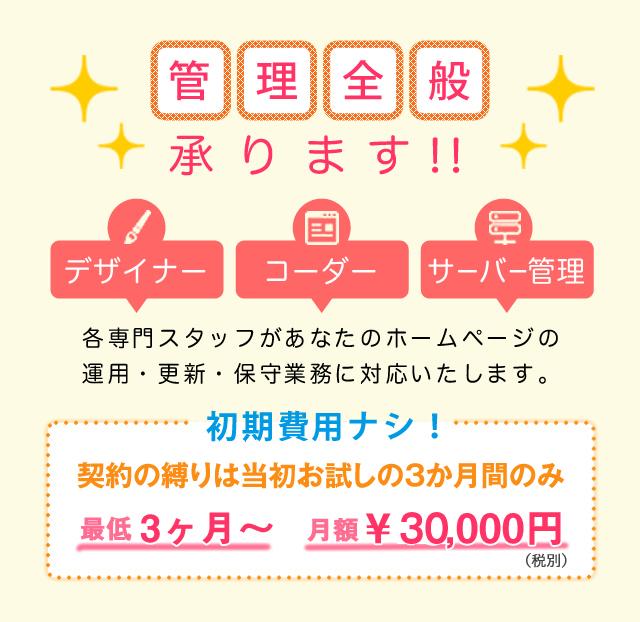 ホームページ更新作業代行|ホームページは更新が大切。ホームページを作ったまま放置していませんか? ホームページの更新作業は大阪のホームページ制作運用会社 バーブワイヤーに丸投げ