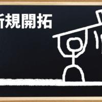 ホームページで新規獲得|ホームページの活用は大阪のバーブワイヤーへご相談下さい。