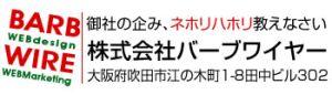 目標を達成するホームページ制作と運用を承ります|大阪でのホームページ制作はバーブワイヤー